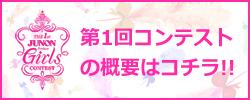 第1回 JUNON produce Girls CONTEST