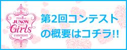 第2回 JUNON produce Girls CONTEST