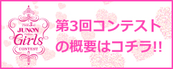 第3回 JUNON produce Girls CONTEST