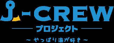 JCREWプロジェクト